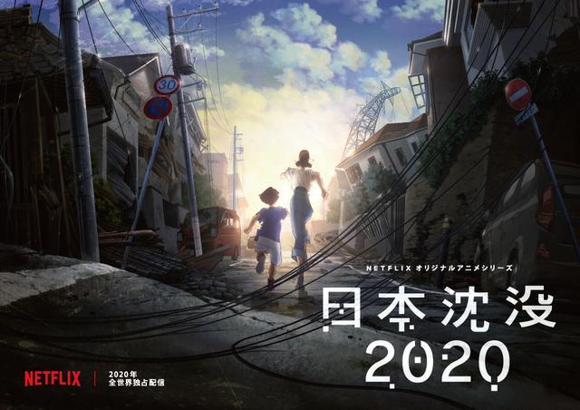 画像: 2020年、日本沈没!? 湯浅政明が小松左京の傑作小説をNetflixでアニメ化