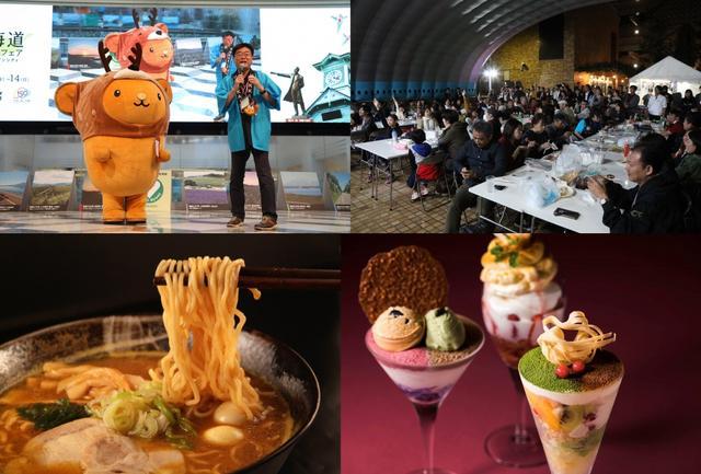 画像: 池袋で北海道のおいしさをまるごと楽しめる!/10月14日(月・祝)の東京イベント
