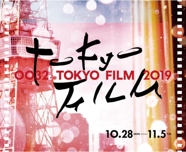 画像: 「第32回東京国際映画祭」見どころPick Up!【10.28〜11.5開催】part.1
