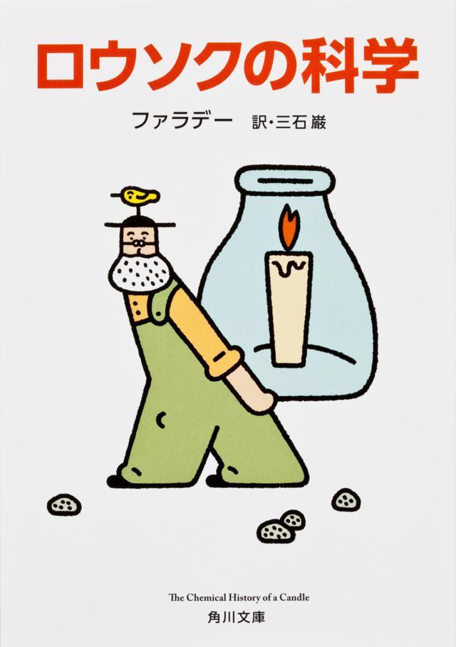 画像: 角川文庫『ロウソクの科学』ノーベル化学賞効果で緊急重版!
