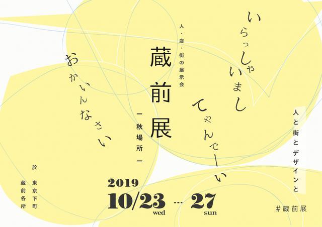 画像: 下町の物づくりの魅力が味わえる!「蔵前展」秋場所が開幕/10月25日(金)の東京イベント
