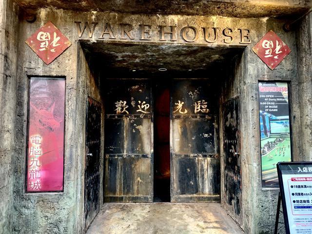 画像: 「日本の九龍城」終焉――ウェアハウス川崎店が閉店ヘ