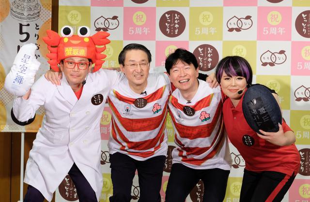 画像: ココリコ遠藤とブルゾンちえみが鳥取と岡山の魅力をPR「鳥取と岡山はワンチーム」