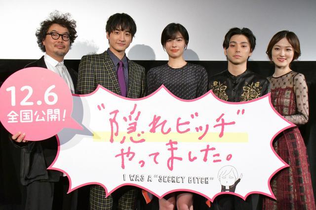 """画像: 村上虹郎のモテテクは「口数を減らす」映画『""""隠れビッチ""""やってました。』完成披露"""