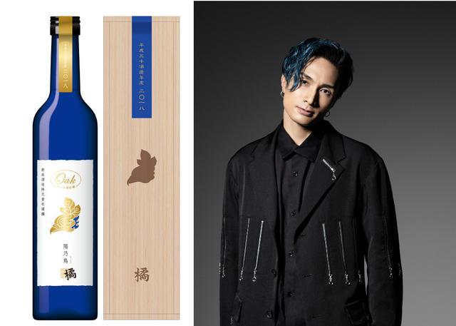 画像: EXILEの橘ケンチ、新政酒造とコラボ日本酒第2弾「陽乃鳥橘」に自信!「抜群においしい」