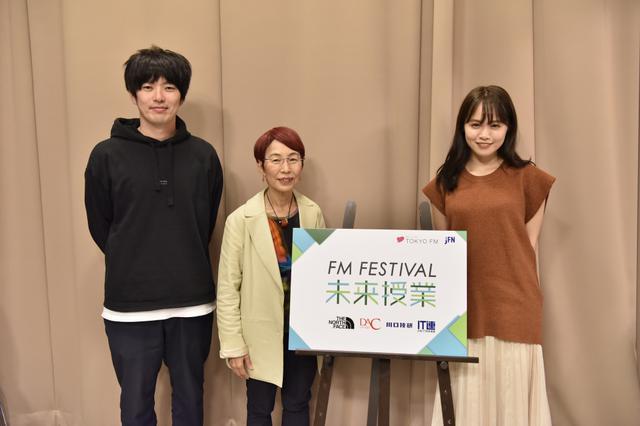 画像: ジェンダー学者・上野千鶴子とモテクリエイター・ゆうこすが激しくバトル!FM Festival2019の未来授業