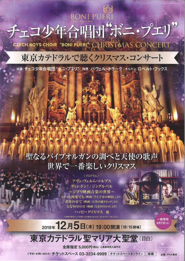 """画像: 東京カテドラルで聴くクリスマスコンサート「チェコ少年合唱団 """"ボニ・プエリ""""」"""