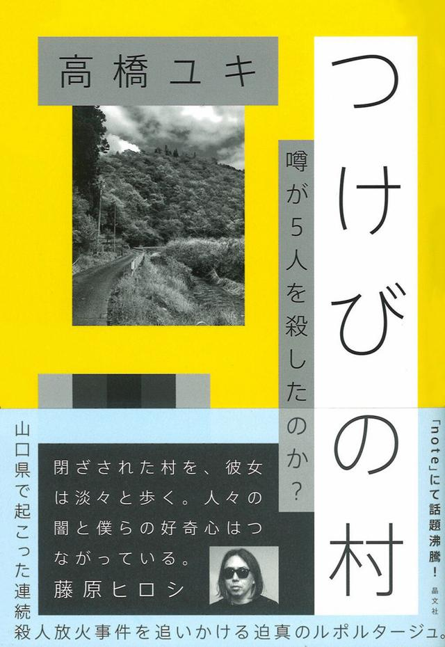 画像: 【おすすめ書店イベント】『つけびの村 噂が5人を殺したのか?』刊行記念イベント