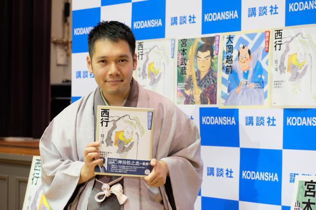 画像: 神田松之丞自身監修の「講談えほん」発売でイベント「みんなで面白い話をしたい」