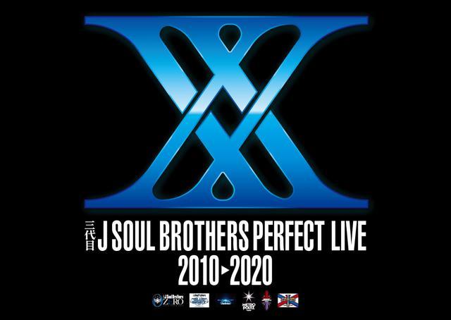 画像: 10周年の三代目JSB、2020年のツアー日程を発表! オリジナル&ベストアルバムもリリース