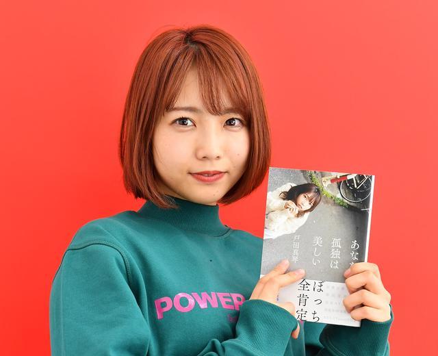 画像: 【インタビュー】戸田真琴の思う「孤独」とは? そして「考える」ことの大事さとは。