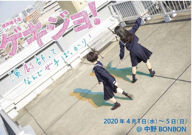 画像: 昨年活動休止キャラメルボックスの成井豊が演劇制作を再開