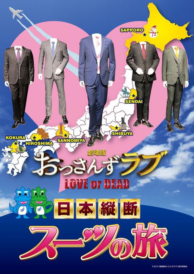 """画像: 『劇場版おっさんずラブ』展が開催決定!""""はるたん""""たちのスーツが日本縦断"""