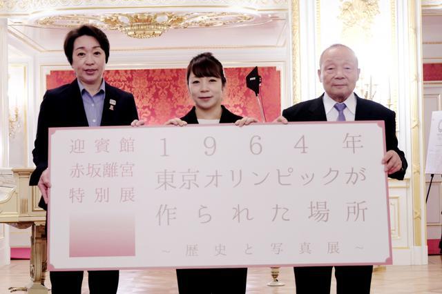 画像: 橋本大臣、三宅親子のオリンピアン3人でトーク! 迎賓館で昭和のオリンピック振り返る特別展始まる