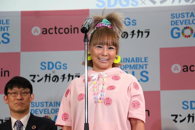画像: 「SDGs」認知向上に浜田ブリトニー、森下裕美、平松伸二ら18人の漫画家が集結