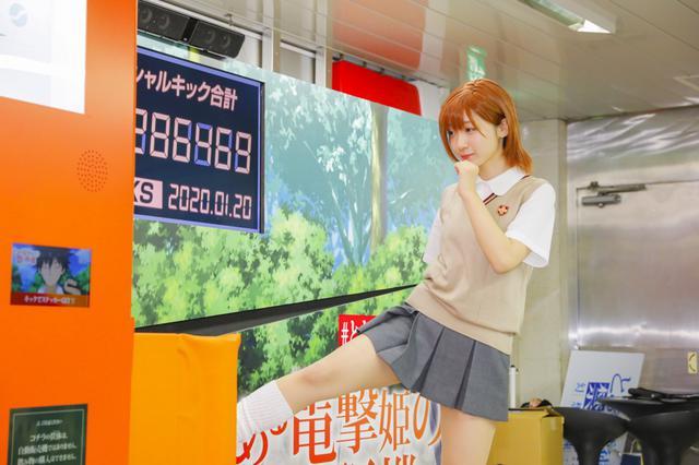 画像: 丸ノ内線新宿駅に『とある電撃姫の蹴自販機』設置される