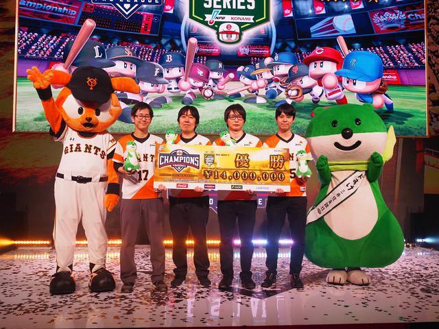画像: 「e日本シリーズ」は巨人がロッテを破り初の日本一【eBASEBALL プロリーグ】