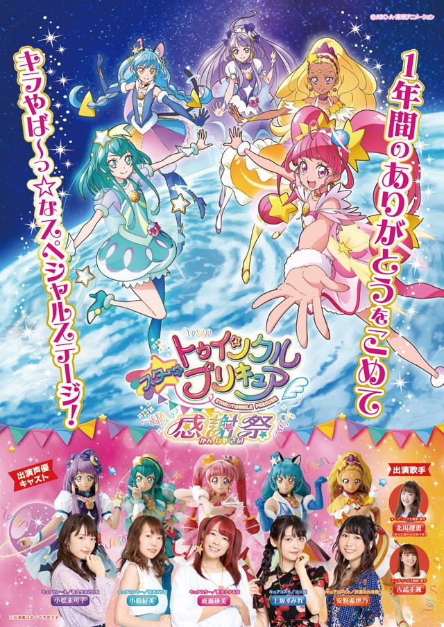 画像: キラやば〜っ☆なスペシャルステージ『スター☆トゥインクルプリキュア 感謝祭』