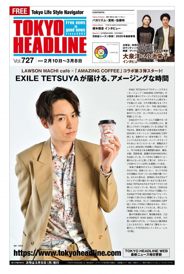 画像: 【最新号2.10配布開始】EXILE TETSUYAが届ける、アメージングな時間