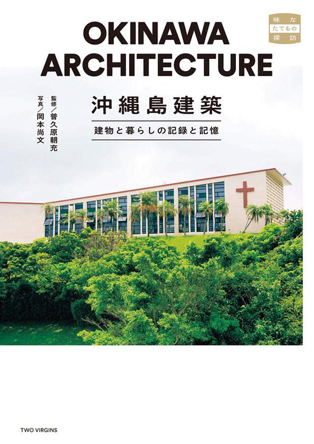 画像: 沖縄の「味な」島建築をめぐる『沖縄島建築 建物と暮らしの記録と記憶』
