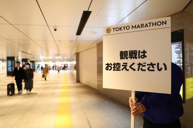 画像: 東京マラソン沿道7万2000人、例年の10分の1