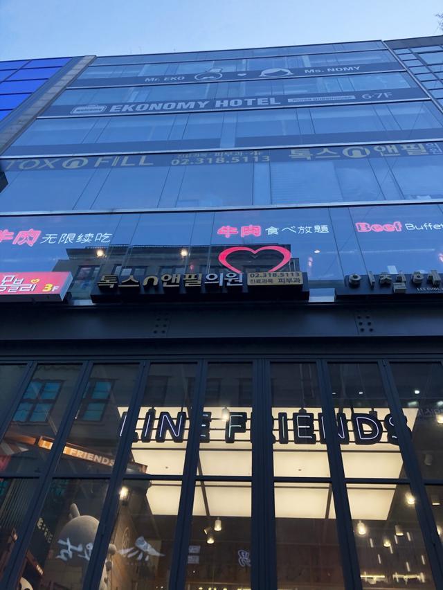 画像: トックスエンフィル美容皮膚科〜皮膚管理〜2【FRONT LINE in 韓国】