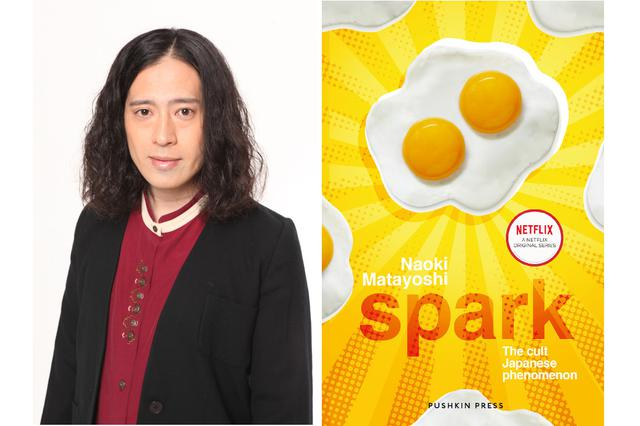 画像: 又吉直樹、英語版『火花』がイギリスで刊行! タイトルは『spark』
