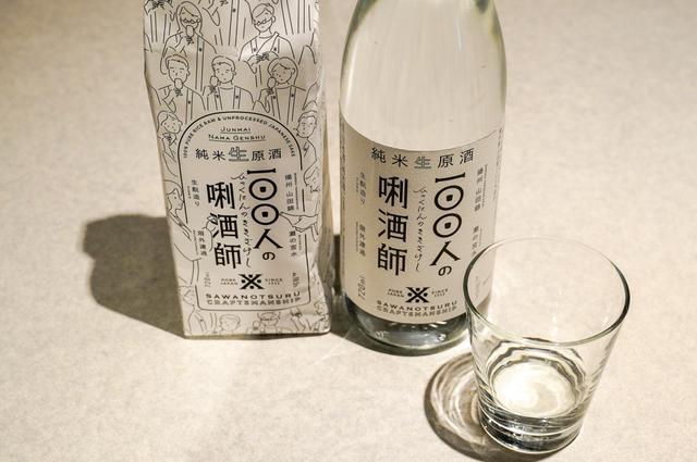 画像: 「沢の鶴」と「TRINUS」が新コンセプトの日本酒を共同開発!