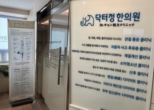 画像: 韓医院で脂肪分解!鍼ダイエット【FRONT LINE in 韓国】