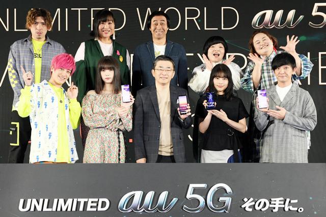 画像: 有村架純、池田エライザ、EXITら大興奮! au 5Gスタートで発表会