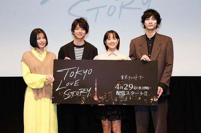 画像: 伊藤健太郎「振り回されたって何言われたって好き」 令和版『東京ラブストーリー』制作発表