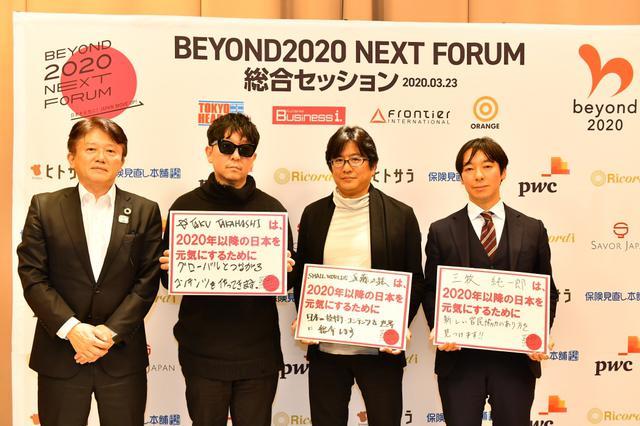 画像: 次世代のエンターテインメントは「ゆっくり・のんびり」がカギ?【BEYOND 2020 NEXT FORUM 総合セッション】