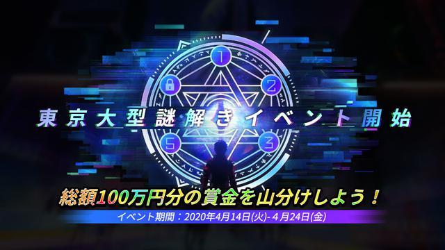 画像: スマホゲームの謎解きミッションで総額100万円を山分け【今日のおうち時間】