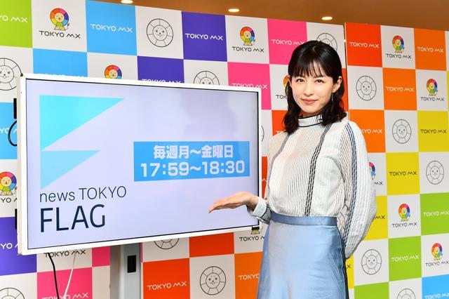 画像: 平井理央が初の報道番組のキャスター就任『news TOKYO FLAG』