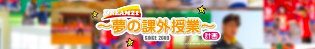 画像: 夢の課外授業【配信スタイル】from 二十一世紀倶楽部