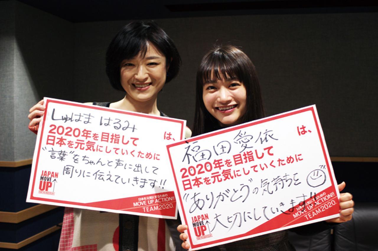 画像: しゅはまはるみ & 福田愛依 カメ止め女優とミスJKが 舞台初共演