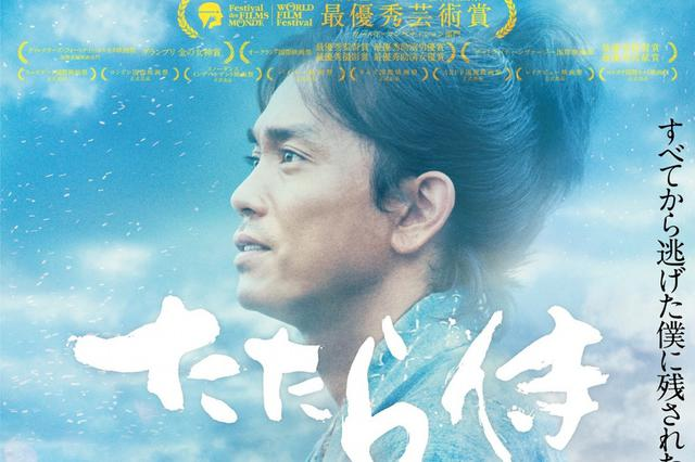 画像: 青柳翔主演の映画『たたら侍』25日から期間限定で無料公開