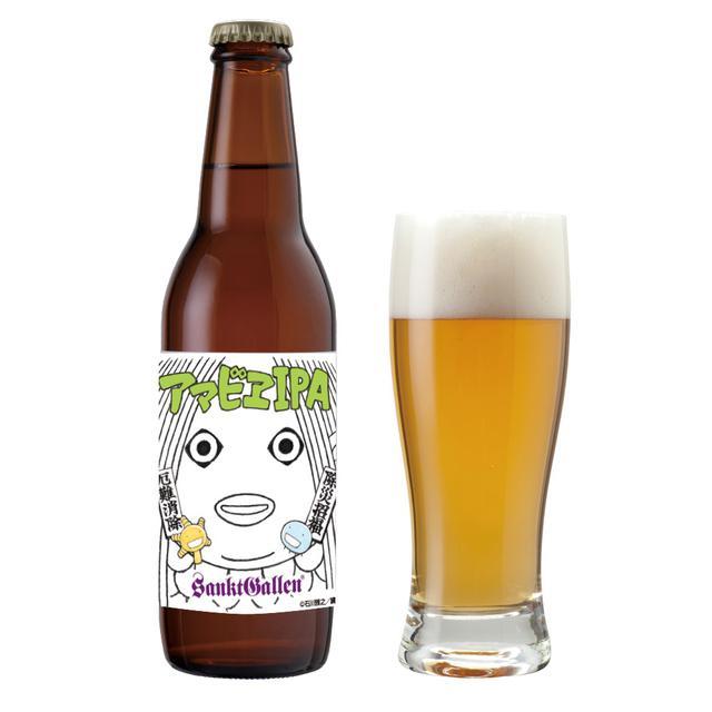 """画像: コロナ収束を願うビール!『もやしもん』作者による""""アマビエ""""ラベル限定販売"""
