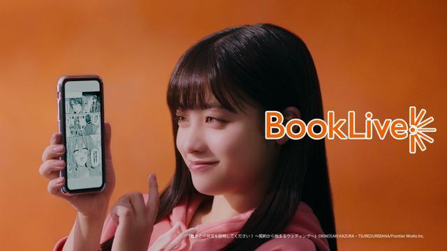 画像: 橋本環奈のルールは「マンガは家で読む」 新CMで朝までマンガ