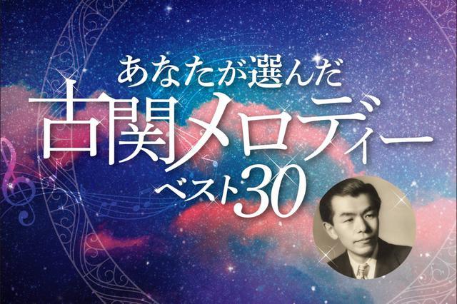 画像: 朝ドラ『エール』のモデル 古関裕而の人気作品を集めたCDと初期作品集発売!