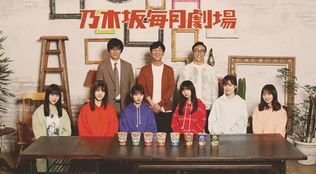 画像: 乃木坂46のメンバーが「バチバチ」? 東京03と「乃木坂毎月劇場」
