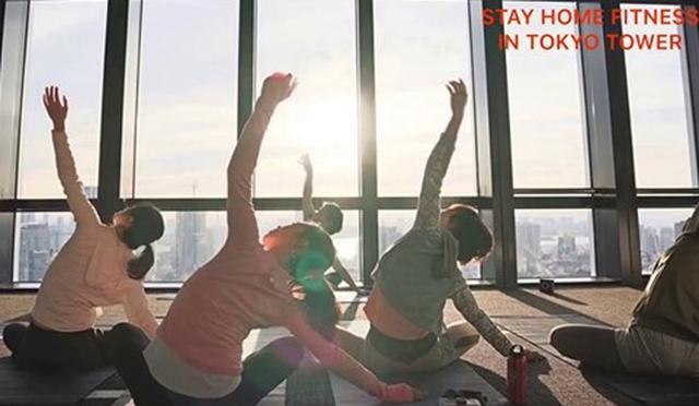 画像: 東京タワー、展望台からヨガクラスをライブ配信