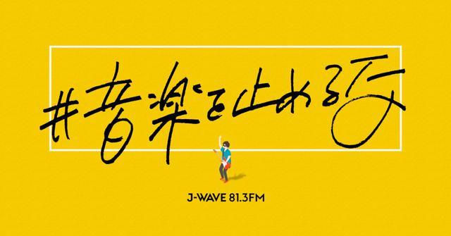 画像: J-WAVEが15時間の音楽フェス開催中!SKY-HI、川谷絵音、tofubeats、総勢70組のアーティストが自宅ライブやレア音源