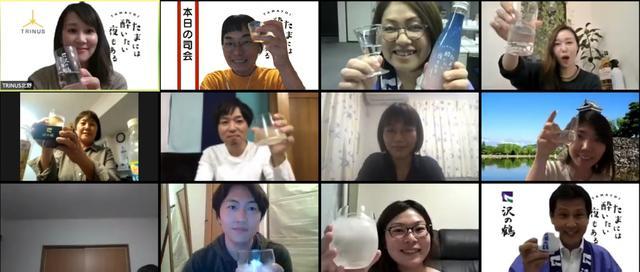 画像: 「※」印は商標!?「沢の鶴」新感覚日本酒PRにオンライン飲み会