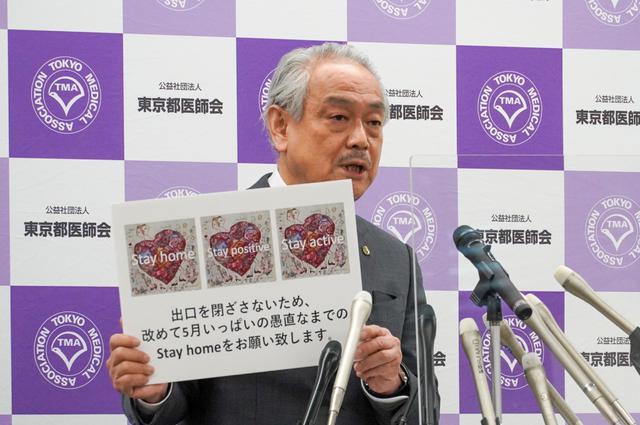 画像: 東京都医師会「緊急事態宣言」解除を前に「愚直なステイホーム」呼びかけ