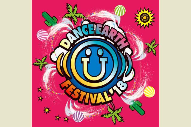 画像: LDH、野外フェス「DANCE EARTH FESTIVAL 2018」のライブ映像を無料配信