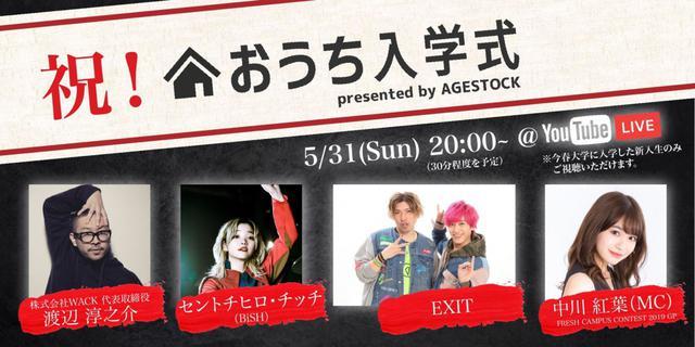 画像: EXIT、BiSHセントチヒロ・チッチらが祝辞 31日にオンライン入学式