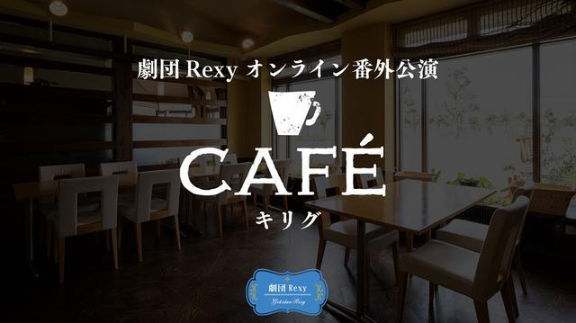 画像: 劇団Rexyが5月30日から5週連続で土曜日にオンライン公演