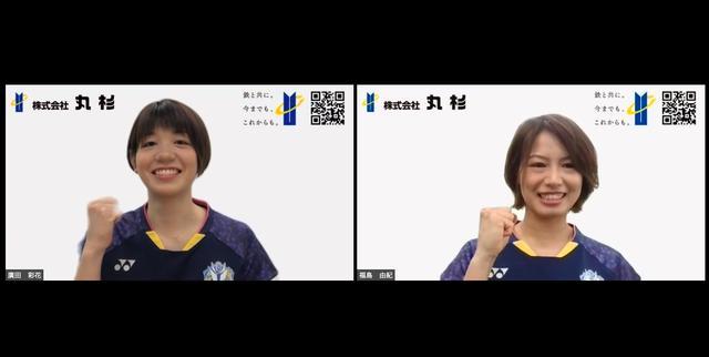 画像: バドミントン日本代表「フクヒロ」ペアがオンライン会見。コロナ危機乗り越え、新チームへ入団