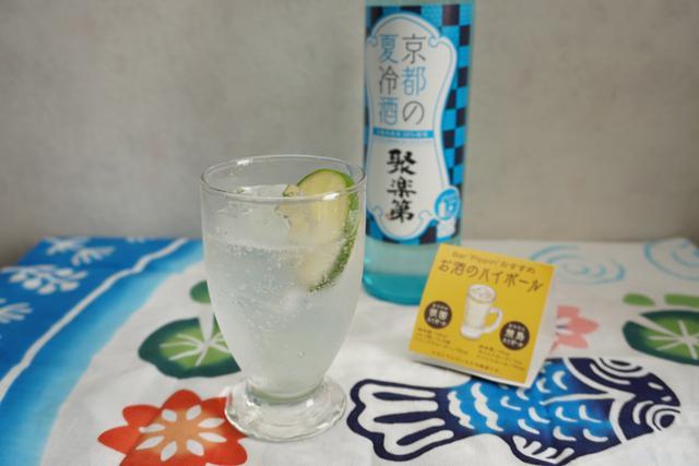 画像: 京都・奈良の夏酒で「日本酒ハイボール」を飲み比べ!